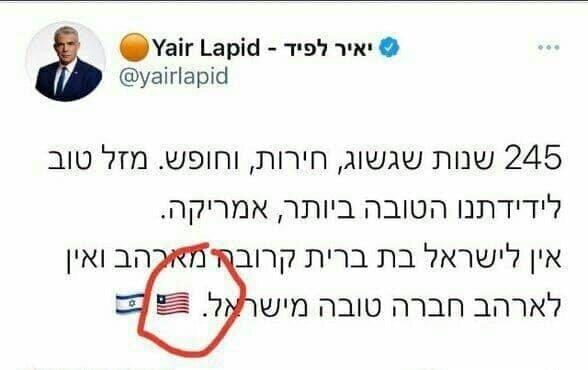 لاپید پرچم آمریکا را نمیشناسد!/عکس