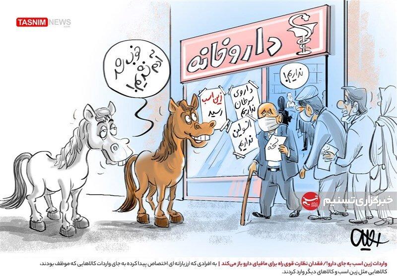 واردات دارو نه ولی زین اسب چرا!